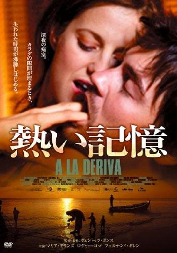 映画を楽しむ 「熱い記憶」:23...