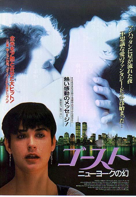 映画を楽しむ「<b>ゴースト ニューヨーク</b>の<b>幻</b>」:23時日記:So-netブログ