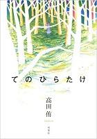 tenohira.jpg