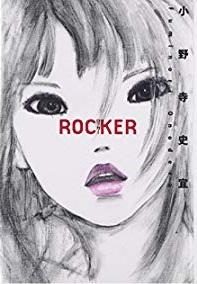 rocker.jpg